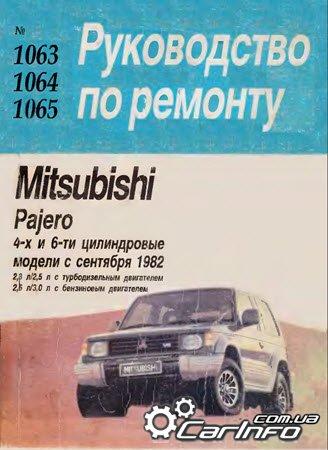 Mitsubishi Pajero с 1982 Руководство по ремонту и эксплуатации
