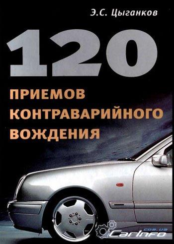ремонт и эксплуатация тойота королла 120 кузов скачать #7