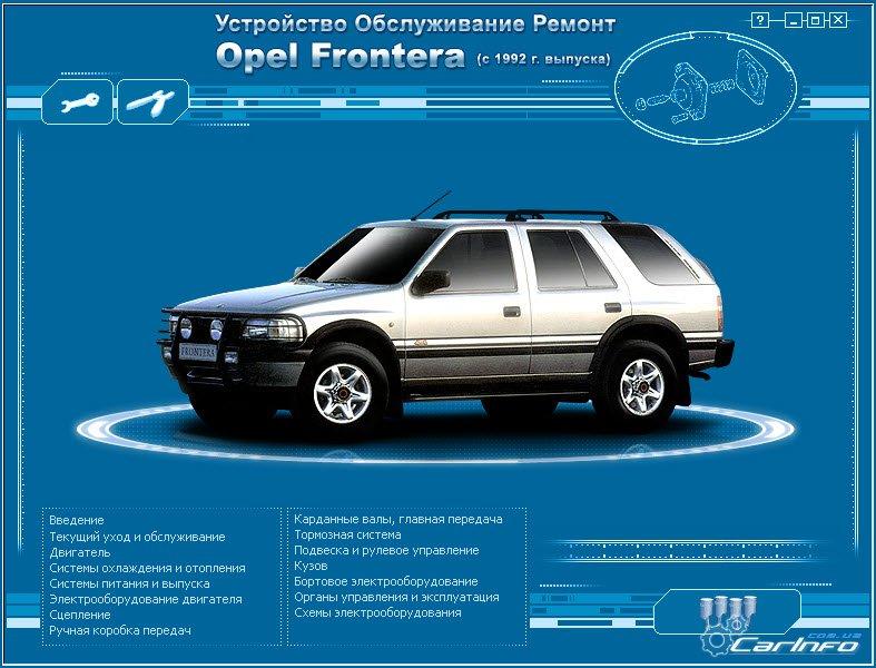 Opel Frontera с 1992 бенз.