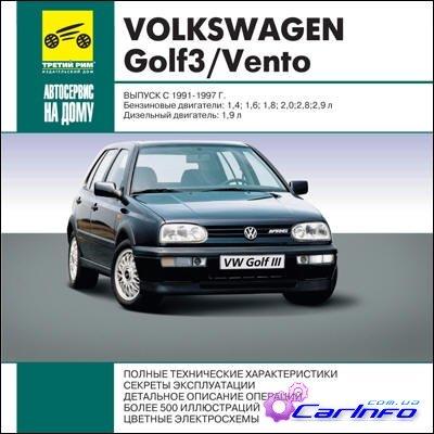 Volkswagen Golf III, Vento