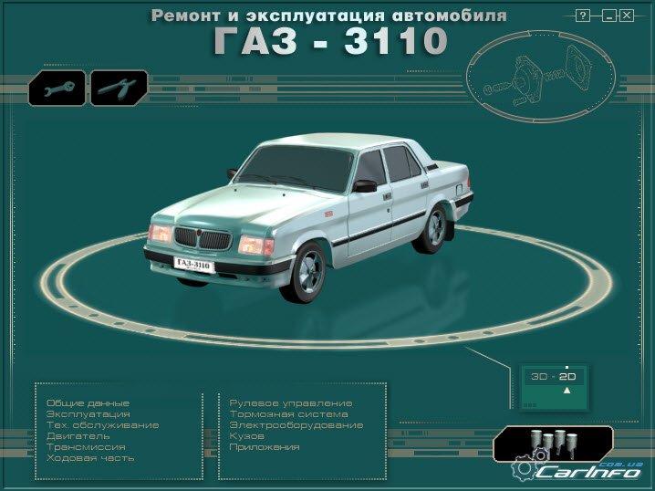_ Газ 3110 (Волга)