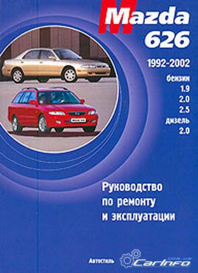 Руководство По Ремонту Mazda 6 Wagon
