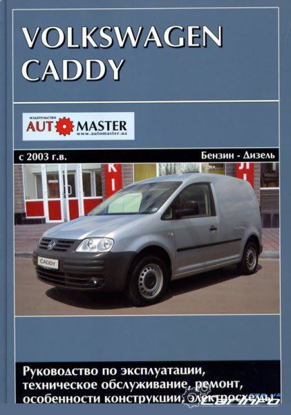 Volkswagen VW Caddy (2003