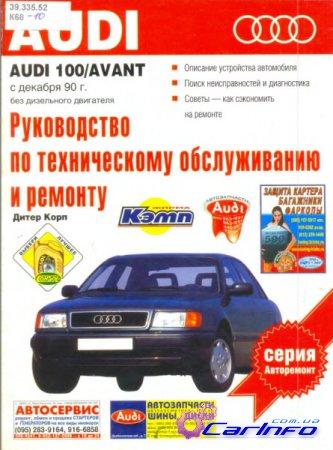 audi-100 руководство по ремонту газового оборудования скачать