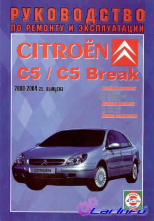 CITROEN C5 / C5 BREAK 2000-2004 бензин / дизель
