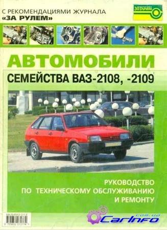 Автомобили семейства ВАЗ-2108, 2109. Руководство по техническому обслуживанию и ремонту