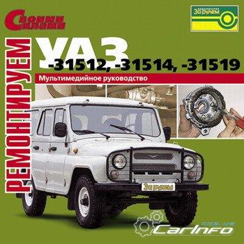 УАЗ-31512, 31514, 31519 Ремонтируем своими силами