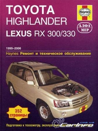 руководство по эксплуатации лексус lx 570 2010