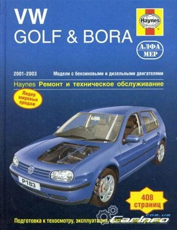 Volkswagen Golf, VW Bora 2001-2003 г. Руководство по ремонту, ТО и эксплуатации