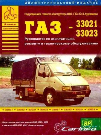 Название: ГАЗ 3302, 33021,
