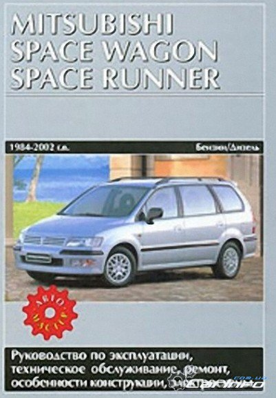 MITSUBISHI SPACE WAGON, SPACE