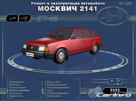 мультимедийное руководство по ремонту и эксплуатации автомобиля москвич 2141 скачать