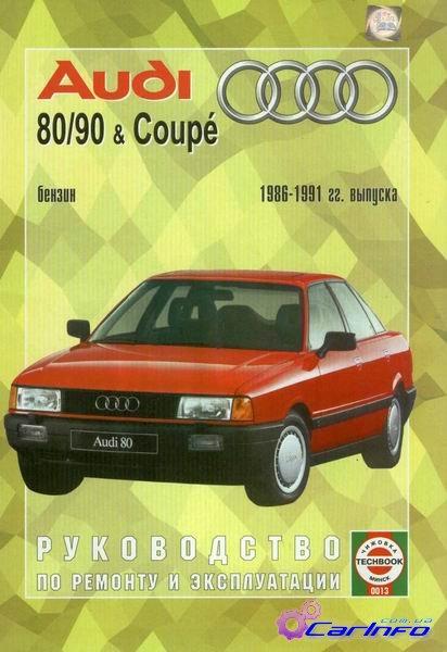 Ремонту и техническому обслуживанию автомобиля Audi 80 / 90 и C…