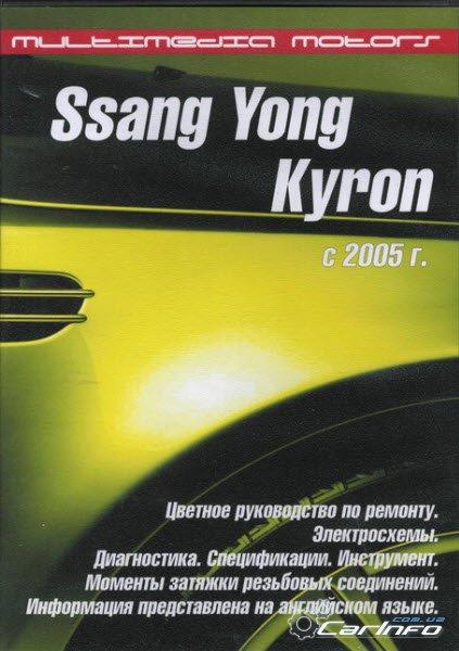 Ssang Yong Kyron Руководство