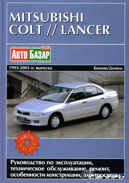 MITSUBISHI COLT / LANCER