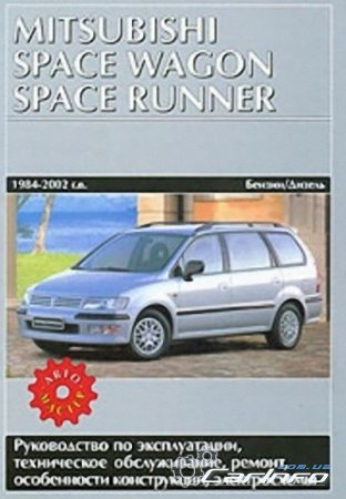 MITSUBISHI SPACE WAGON, SPACE RUNNER 1984-2002 бензин / дизель