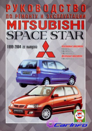 MITSUBISHI SPACE STAR 1999-2004 бензин / дизель Руководство по ремонту, эксплуатации