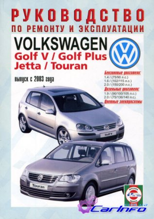 VOLKSWAGEN GOLF V / GOLF PLUS / JETTA / TOURAN с 2003 бензин / дизель
