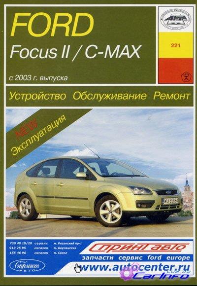Форд Фокус 3-Ford Focus 3-ford powershift-акпп-форд ...