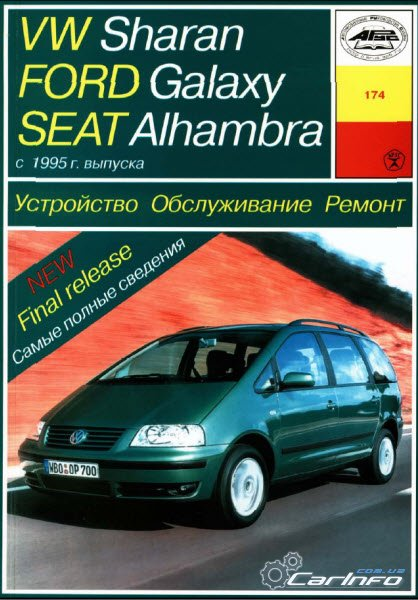 Volkswagen Sharan, Ford Galaxy