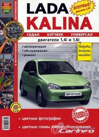 ВАЗ 1117, 1118, 1119, Lada Kalina. Руководство по ремонту и эксплуатации