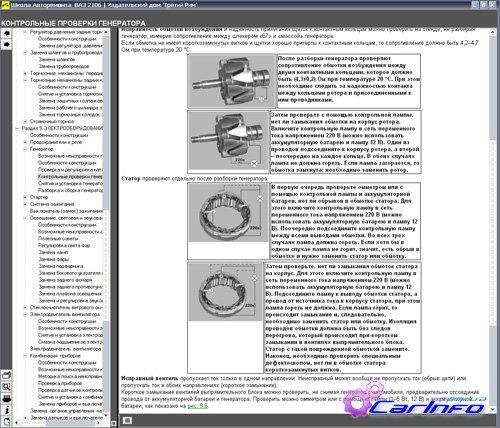 ВАЗ 2106 Мультимедийное