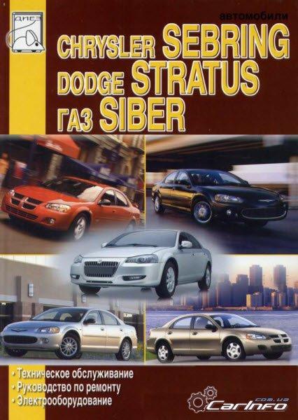 ГАЗ Siber, Dodg Stratus,