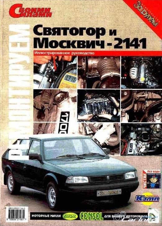 Книга москвич 2141 руководство по ремонту скачать