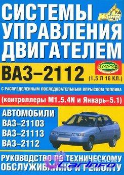 ваз-2112. руководство по эксплуатации, ремонту, техническому обслуживанию скачать