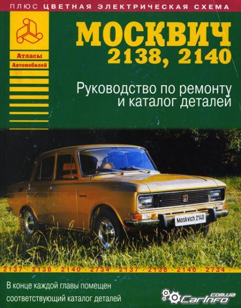 книга по эксплуатации москвич 2140 скачать