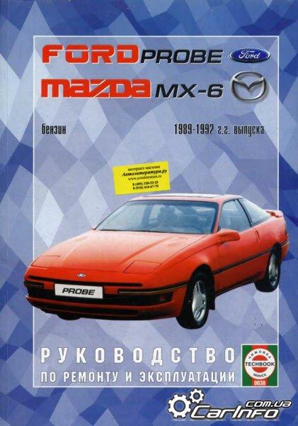 FORD PROBE / MAZDA MX-6