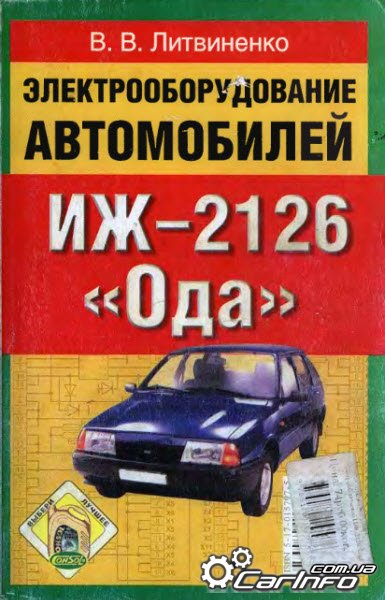 "автомобилей ИЖ-2126 ""Ода"""