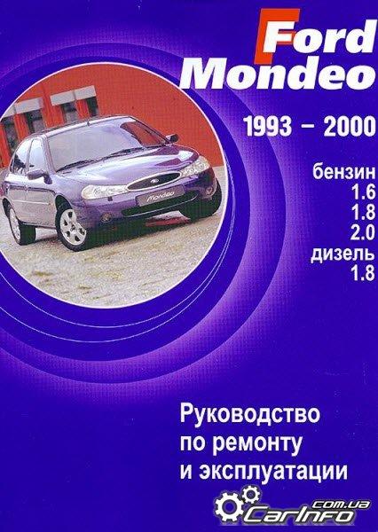 книга по ремонту и эксплуатации форд фокус 2 скачать