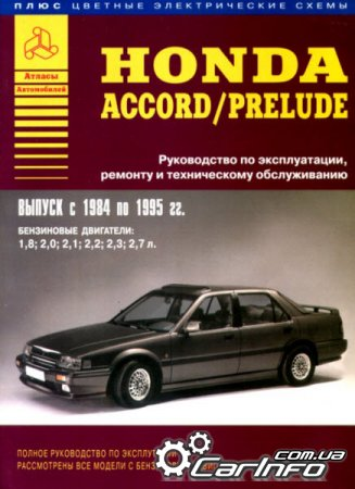 HONDA ACCORD / PRELUDE 1984-1995 Пособие по ремонту и эксплуатации