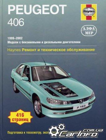 Peugeot 406, 1999-2002 г.