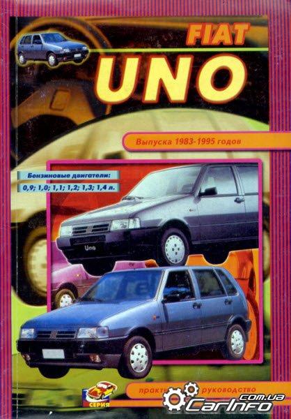 FIAT UNO 1983-1995 Руководство