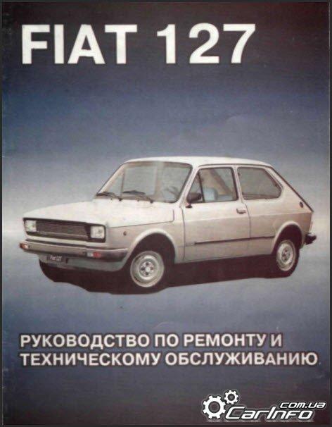 FIAT 127 Руководство по