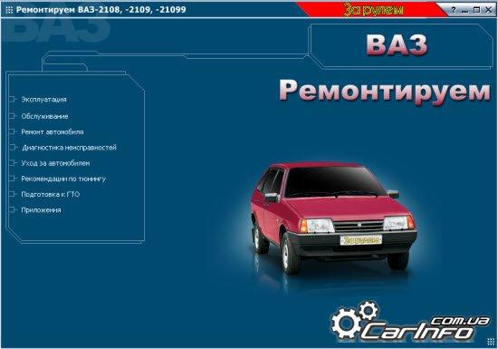 Ремонтируем ВАЗ-2108, ВАЗ-2109