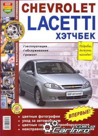 CHEVROLET LACETTI Хетчбек с