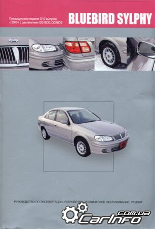 скачать книгу инструкцию по ремонту машины ниссан блюберт силфи