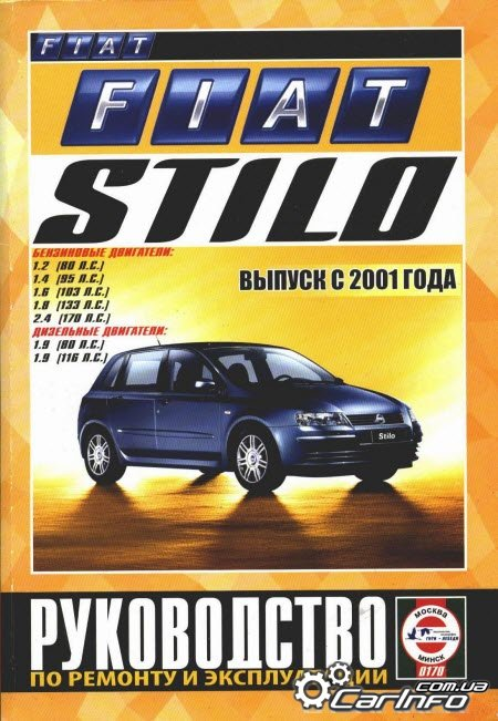 FIAT STILO с 2001 пособие по