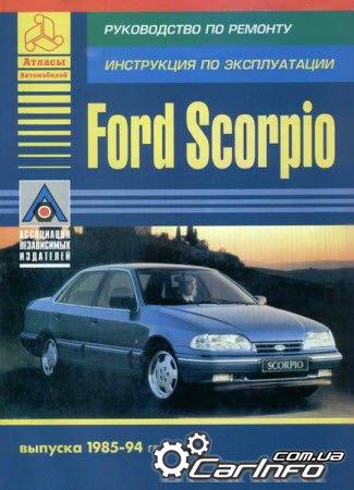 FORD SCORPIO 1985-1994 Пособие