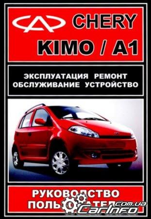 CHERY KIMO (A1) Пособие по