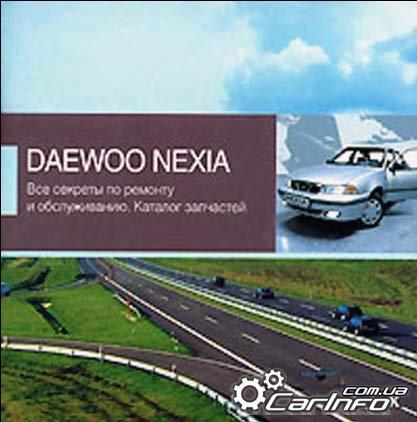 nexia g15mf руководство скачать