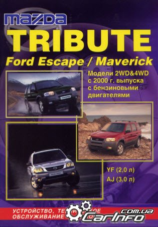 MAZDA TRIBUTE, FORD ESCAPE / MAVERICK 2WD & 4WD c 2000 Пособие по ремонту и эксплуатации