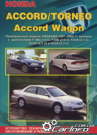 руководство по техническому обслуживанию и ремонту honda accord #10