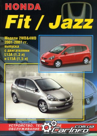 HONDA FIT / Jazz 2001-2007 Пособие по ремонту и эксплуатации