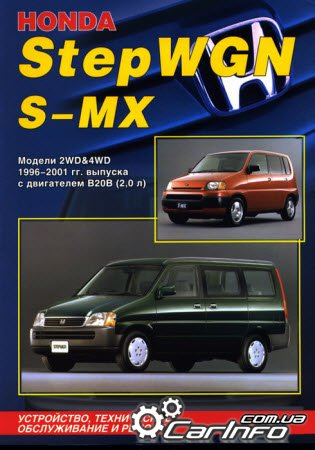 HONDA STEPWGN / S-MX 1996-2001 Руководство по ремонту и эксплуатации