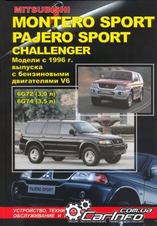 Mitsubishi pajero sport montero sport challenger с 1996