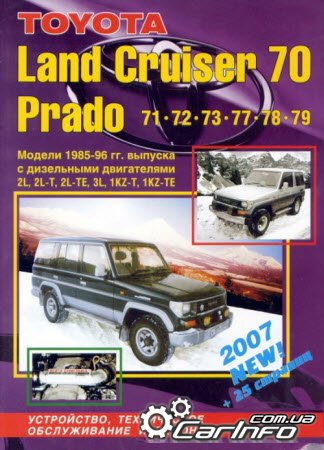 TOYOTA LAND CRUISER 70 PRADO 1985-1996 дизель